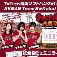 チーム8と楽天イーグルスのコラボ企画が開催!7月1日(土)仙台/Koboパーク宮城