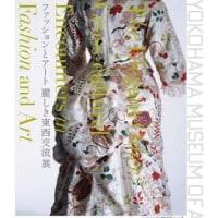 『ファッションとアート』