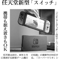 Nintendo Switch、情報公開