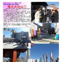 横浜-216 横浜成田山①