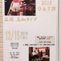 王様 高知ライブ さよなら2016ひとり旅