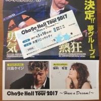 Chage Hall Tour 2017 ~Have a Dream!~