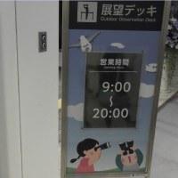 新千歳空港 2016.10.16