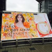 日本ホビーショー2017