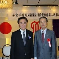 第34回神奈川県優良産業人表彰式
