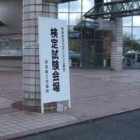 『奈良検定』、受けてきた…
