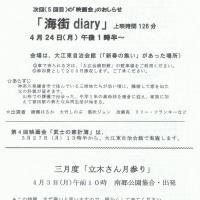 4月 映画会お知らせ 「海街 diary]