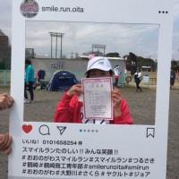 大野川スマイルラン  4月の空き