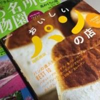 ぴあMOOK「花の名所と植物園」「おいしいパンの店」