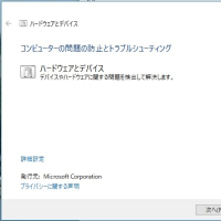Windows10 Defender から警告メッセージ「処置をお勧めします。」がでました。原因はデバイスドライバーエラーでした。