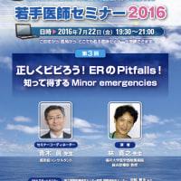若手医師セミナー2016 第3回 林寛之先生 7月22日(金) 再掲