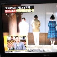 「ぶっちゃけ寺」3時間SPで「伊勢神宮」特集、爆問・太田が奇跡体験に感動