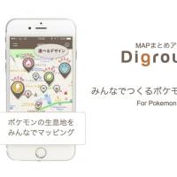 「ポケモンGO」のスポットを共有できるマップ「みんなでつくるポケモンMAP」
