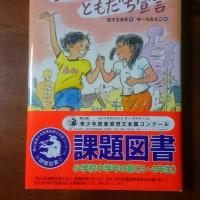 読書感想文コンクール課題図書