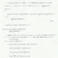 計量ベクトル空間4 ~ベッセルの不等式の解析学への応用