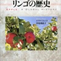 『リンゴの歴史』