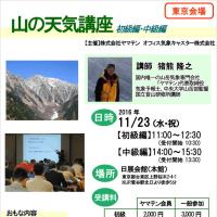 【東京】11月23日に開催、山の天気講座「初級編・中級編」