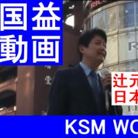 【KSM】足立康史氏「森友問題は辻元清美のヤラセ!」「絶対に日本からたたき出す」