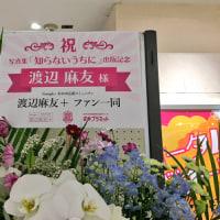 「知らないうちに」刊行記念イベント渡辺麻友