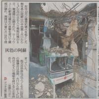 2月の写真 阿蘇山噴火