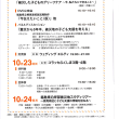 チャイルドライン全国フォーラム2016in福島