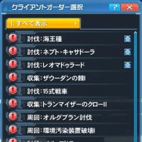 【PSO2】デイリーオーダー8/24