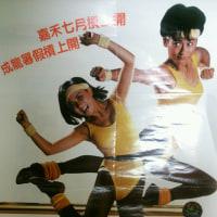 ジャッキー・チェン懐かしいポスター
