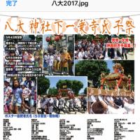 八大神社 下一乗寺氏子祭ポスター完成