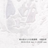 【ご案内】寺脇扶美 個展「紫水晶からの往復書簡」