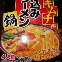 永谷園キムチラーメン鍋