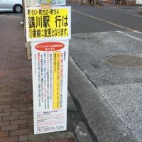 神奈中町田・多摩営業所ダイヤ改正後の様子2