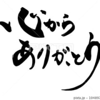 ○筆文字デザイン処こんにち和○9.7セレクト☆「心からありがとう」&「心から感謝」筆文字デザイン
