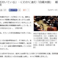 自民党・政府は大阪都構想に反対している
