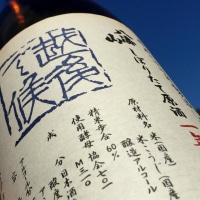八海山「越後で候しぼりたて生原酒(青)1年貯蔵」
