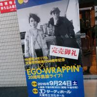 大東市市制施行60周年記念×EGO-WRAPPIN'20周年スペシャルライブ!