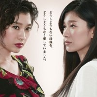 【スペシャルドラマ】『愛を乞うひと』