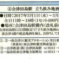 会津弁で【おんずぐねぇ】企画と発想2017  南会津町役場