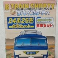 メタボ鉄道有限会社。2017/6/26
