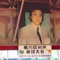 第17回楢川荻村杯オープン卓球大会