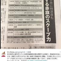 本日発売の週刊ポストに共産党機関紙赤旗を絶賛する記事が。/画像はTwitterより