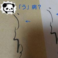 発症中~(ToT)@書道室