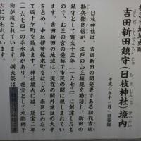 お三の宮 日枝神社