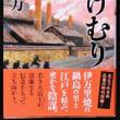 1324話 「 久しぶりの一力さんの文庫本 」 7/24・月曜(曇・晴)