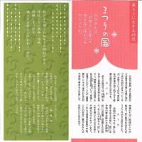 平成28年4月の掲示