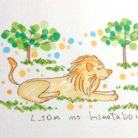 ライオンの日なたぼっこ