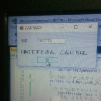 C#始めました。