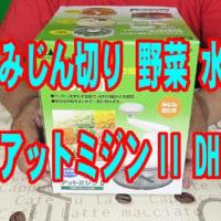 貝印 みじん切り 野菜 水切り器 NEWアットミジンII DH 0288