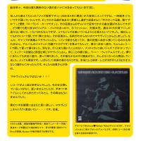 管楽器専門誌『poco a poco 1月 コラム:オトのツブテ 第19回の仕事』