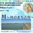中川・荒川・大場川・・・・川に囲まれた吉川市  川の国、埼玉・・・ 川について考えてみませんか。