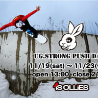UG. STRONG PUSH DAYS 11月19日(土)〜23日(水)